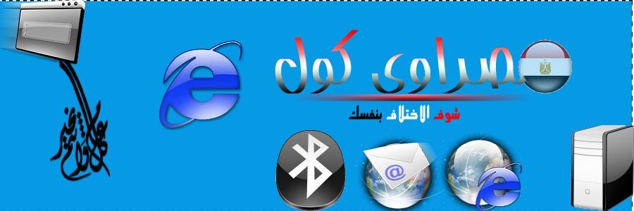 MasRaWy COoL  |  مصراوى كول