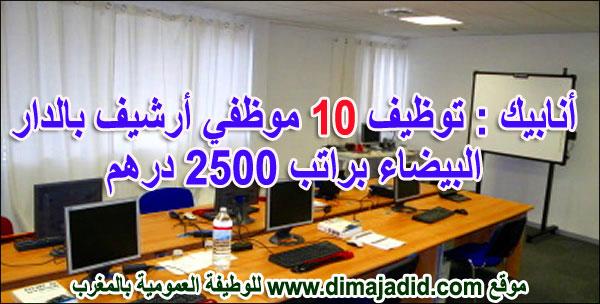 أنابيك : توظيف 10 موظفي أرشيف بالدار البيضاء براتب 2500 درهم ANAPEC: Avis de recrutement de 10Agents D'archivesSur Casa-Nouacer