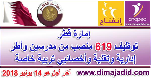 دولة قطر: توظيف 619 منصب من مدرسين وأطر إدارية وتقنية وأخصائيي تربية خاصة، آخر أجل هو 14 يونيو 2018 Anapec-Skills: Qatar lance un Avis de recrutement de 619 postes